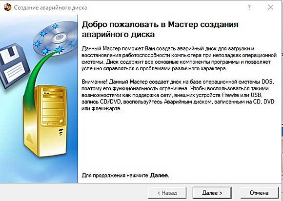 Как с помощью специальной программы архивировать файлы операционной системы