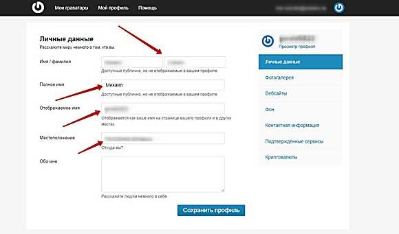 Для чего нужна граватар регистрация и где она используется?