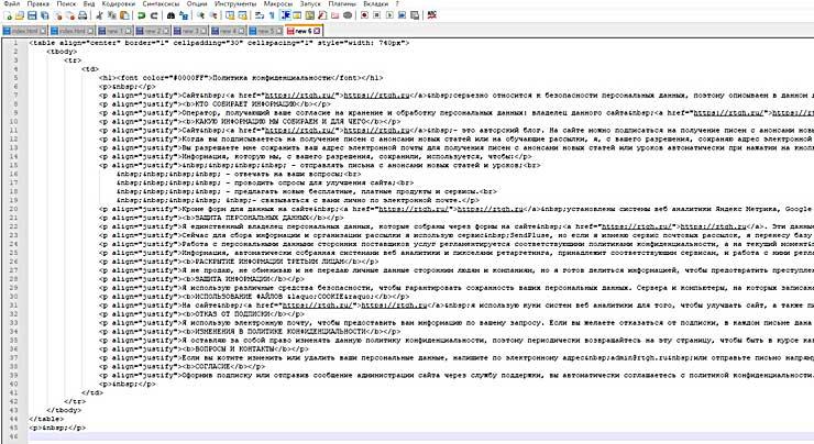 Создаем политику конфиденциальности на сайт с помощью редактора HTML