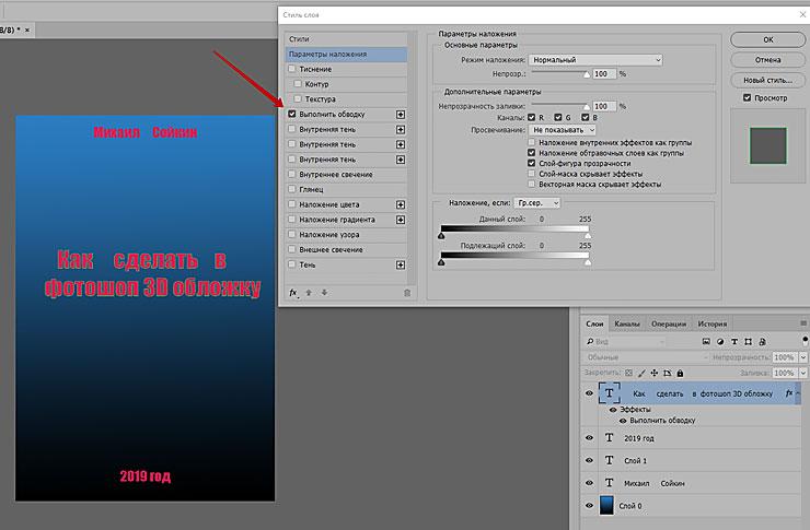 Создаем в фотошоп 3d обложку для книги