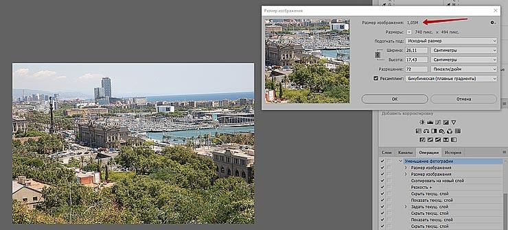 Как в фотошопе можно уменьшить размер картинки и не потерять ее качество