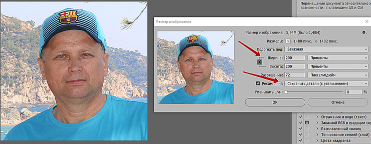 Как увеличить размер фото в фотошопе без потери качества самому?