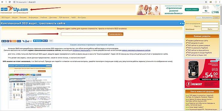 Как проверить траст своего сайта?