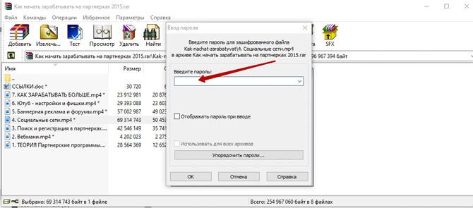Как на архив поставить пароль и когда он используется?