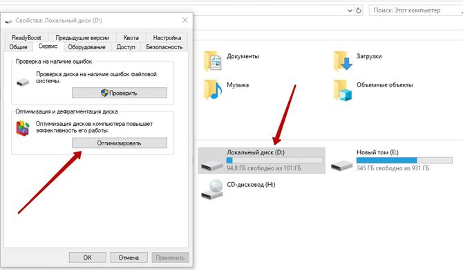 Как на windows ускорить работу компьютера самому?