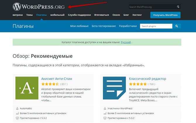 Плагины для wordpress, установка и настройка для сайта