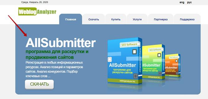 Для чего нужна регистрация сайта в каталогах и как ее использовать?