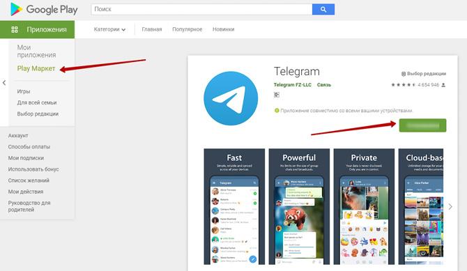 Устанавливаем телеграмм и разбираемся как им пользоваться