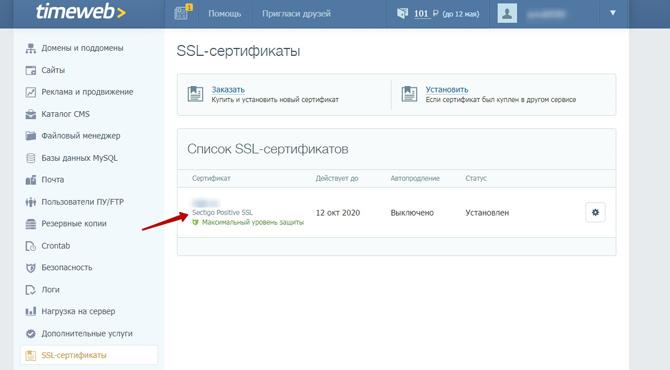 Устанавливаем сертификат ssl для сайта бесплатно и быстро